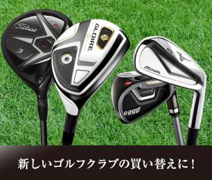 新しいゴルフウェアの買い替えに!