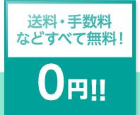 送料・手数料などすべて無料!0円!!