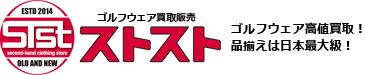 中古ゴルフウェア通販サイトSTST(ストスト)