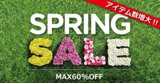 【アイテム数増大】MAX60%OFFのスプリングセール開催中!