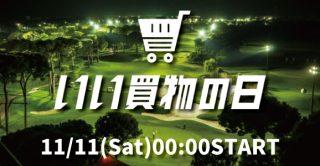 【11月11日】いい買物の日!お得なイベント開催予定!